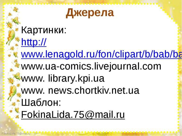 Картинки: http://www.lenagold.ru/fon/clipart/b/bab/babochka62.gif www.ua-comi...