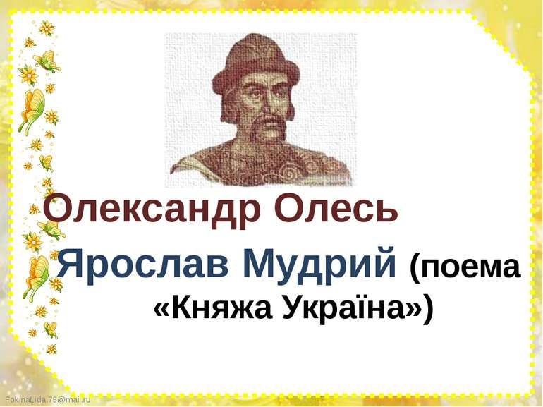 княжа україна олександр олесь скачать книгу