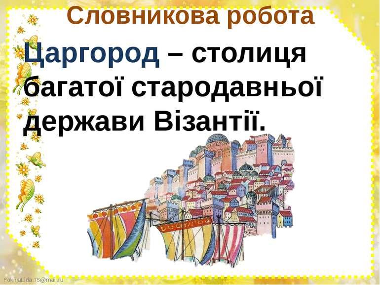 Словникова робота Царгород – столиця багатої стародавньої держави Візантії. F...