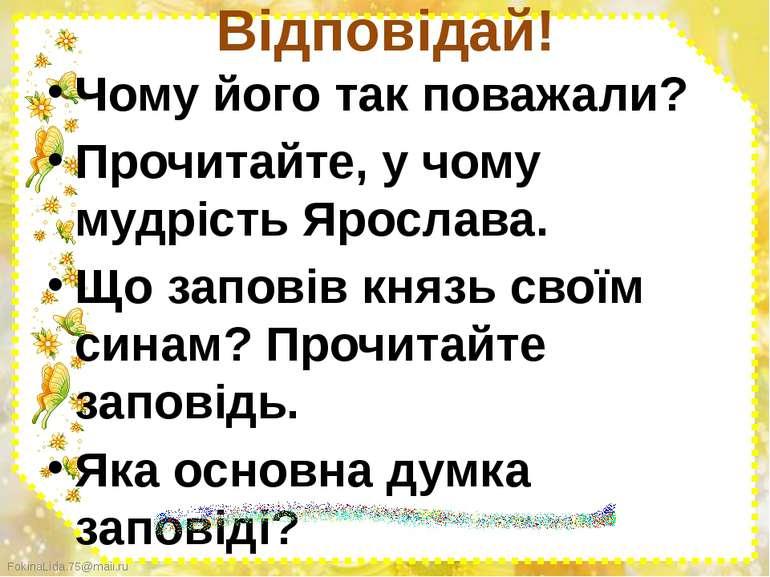 Відповідай! Чому його так поважали? Прочитайте, у чому мудрість Ярослава. Що ...