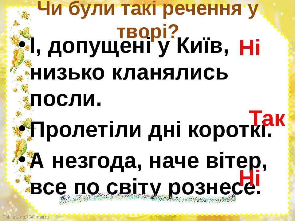 Чи були такі речення у творі? І, допущені у Київ, низько кланялись посли. Про...
