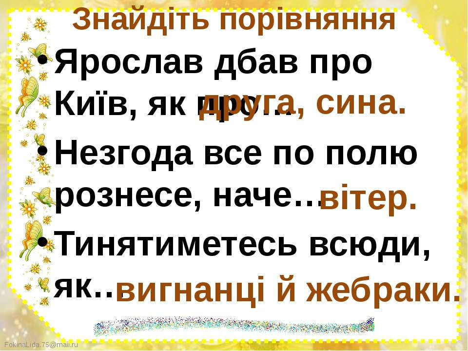 Знайдіть порівняння Ярослав дбав про Київ, як про… Незгода все по полю рознес...