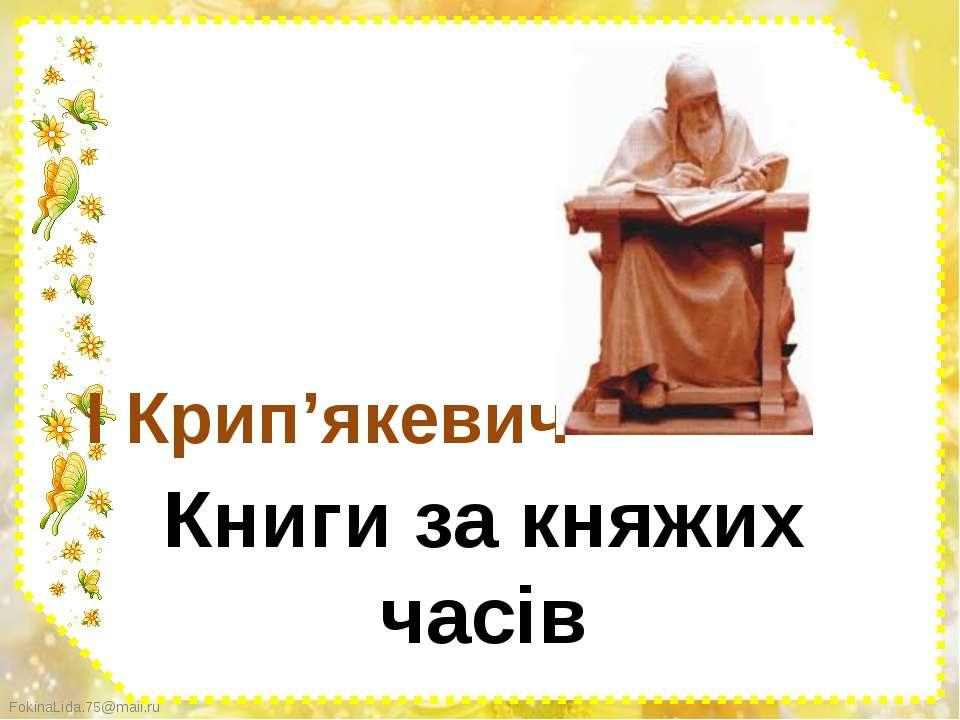 Книги за княжих часів І Крип'якевич FokinaLida.75@mail.ru