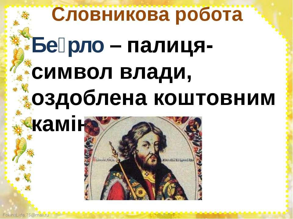 Словникова робота Беˊрло – палиця-символ влади, оздоблена коштовним камінням....