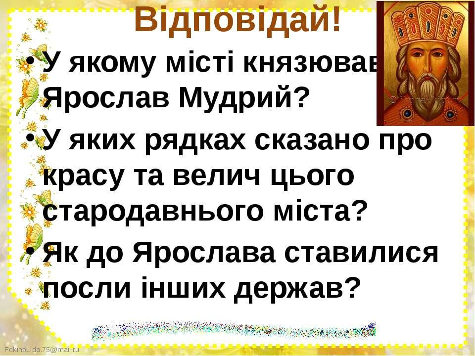 Відповідай! У якому місті князював Ярослав Мудрий? У яких рядках сказано про ...
