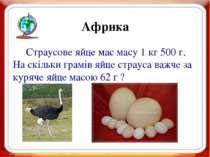 Африка Страусове яйце має масу 1 кг 500 г. На скільки грамів яйце страуса важ...