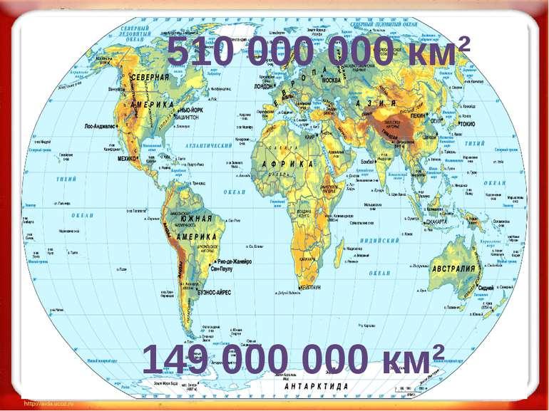 510 000 000 км² 149 000 000 км²