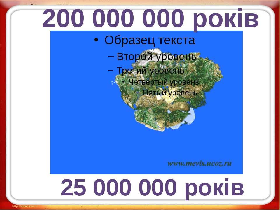 200 000 000 років 25 000 000 років