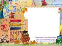 Розв'язування прикладів і задач Соколенко Олена Анатоліївна вчитель початкови...