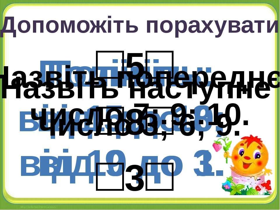 Допоможіть порахувати Полічіть: від 1 до 10; від 10 до 1. Полічіть: від 5 до ...