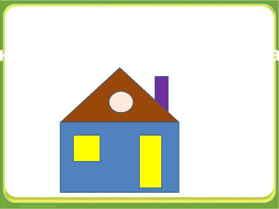 Назвіть із яких геометричних фігур складений будинок Колобка.