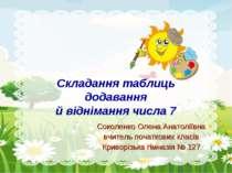 Складання таблиць додавання й віднімання числа 7 Соколенко Олена Анатоліївна ...