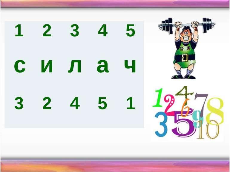 1 2 3 4 5 с и л а ч 3 2 4 5 1