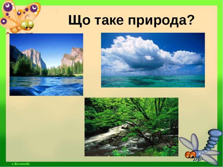 Що таке природа?