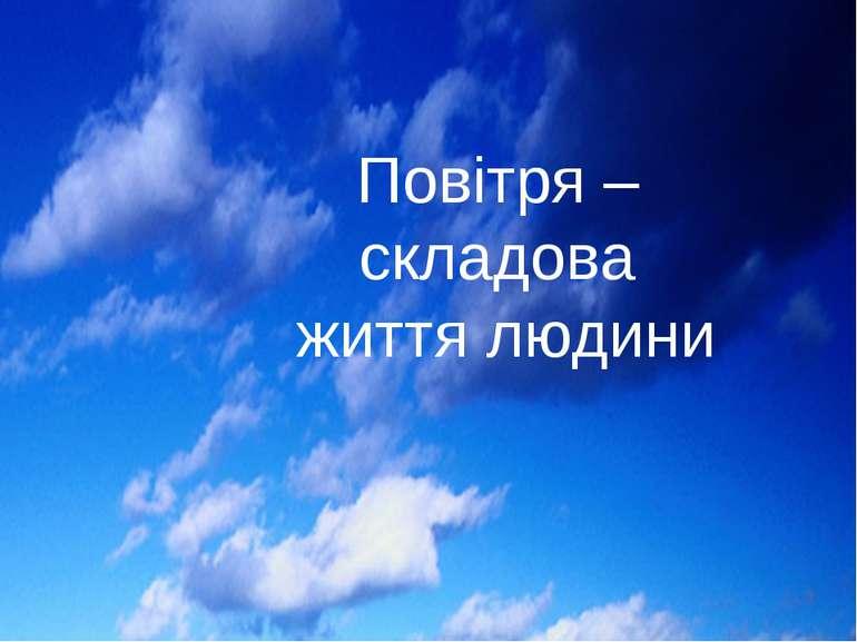 Повітря – складова життя людини