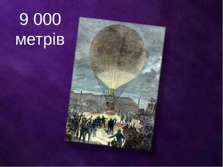 9 000 метрів