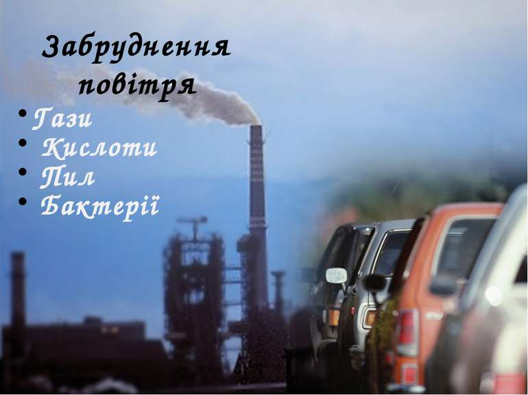 Забруднення повітря Гази Кислоти Пил Бактерії