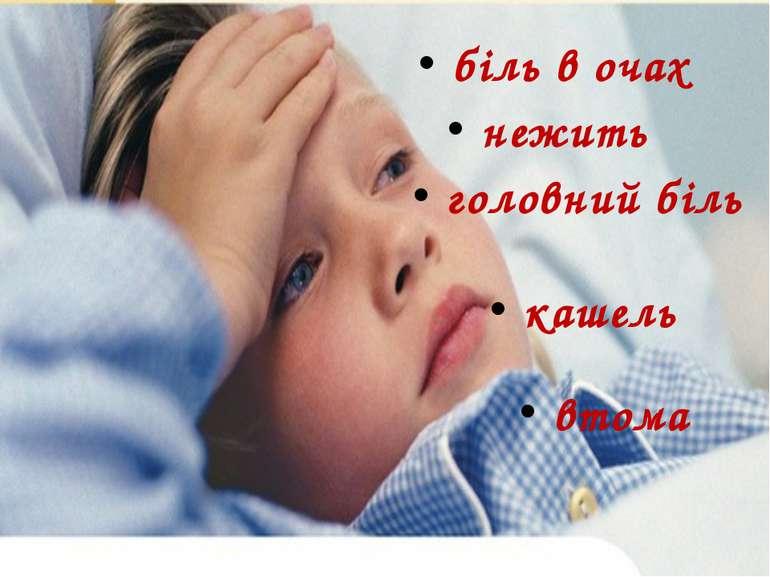біль в очах нежить головний біль кашель втома