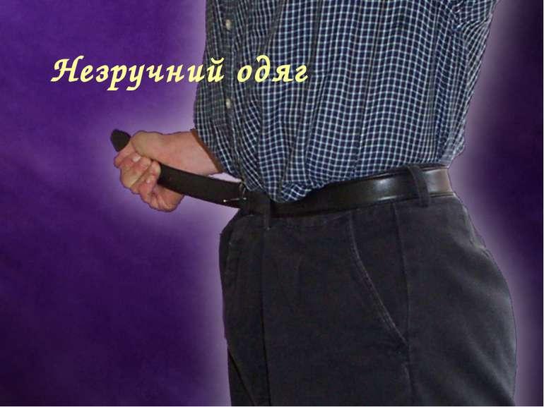 Незручний одяг