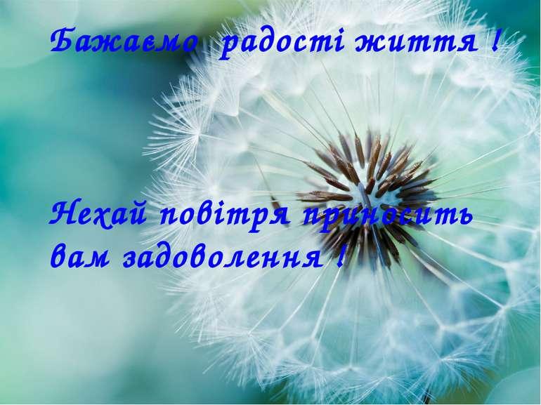 Бажаємо радості життя ! Нехай повітря приносить вам задоволення !