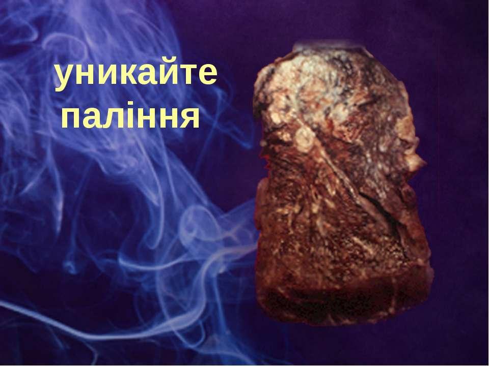 уникайте паління