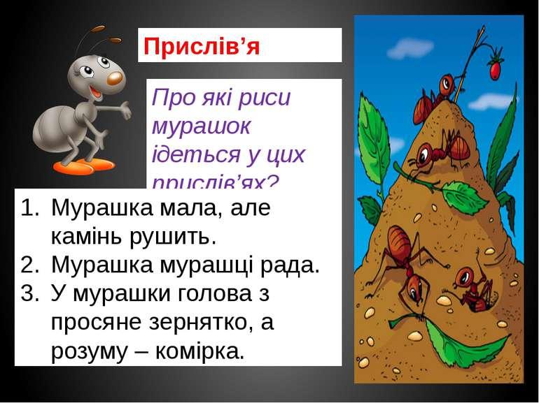 Прислів'я Про які риси мурашок ідеться у цих прислів'ях? Мурашка мала, але ка...