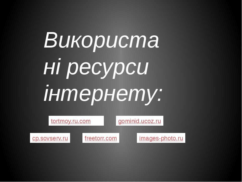 Використані ресурси інтернету: tortmoy.ru.com gominid.ucoz.ru cp.sovserv.ru f...