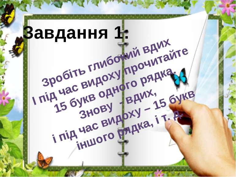 Завдання 1: Зробіть глибокий вдих І під час видоху прочитайте 15 букв одного ...