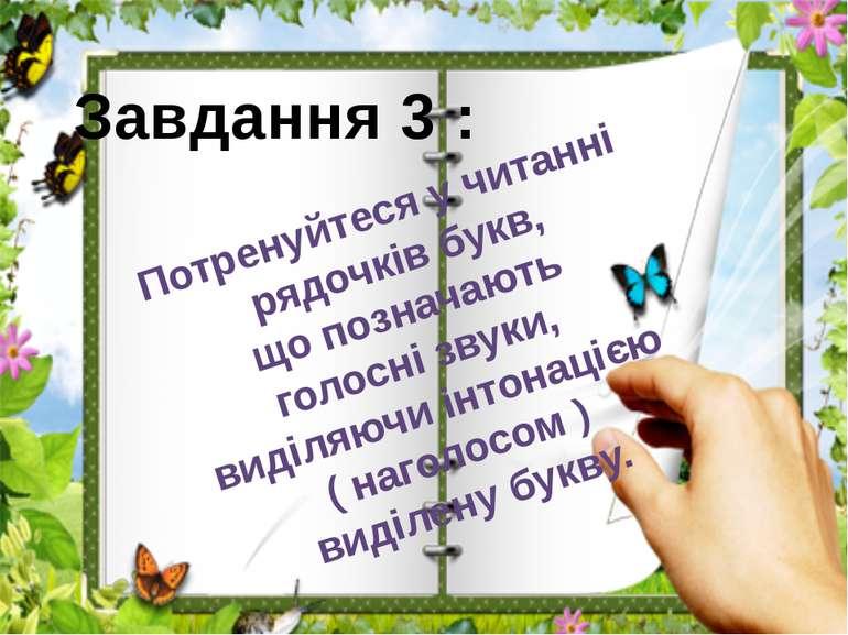 Завдання 3 : Потренуйтеся у читанні рядочків букв, що позначають голосні звук...