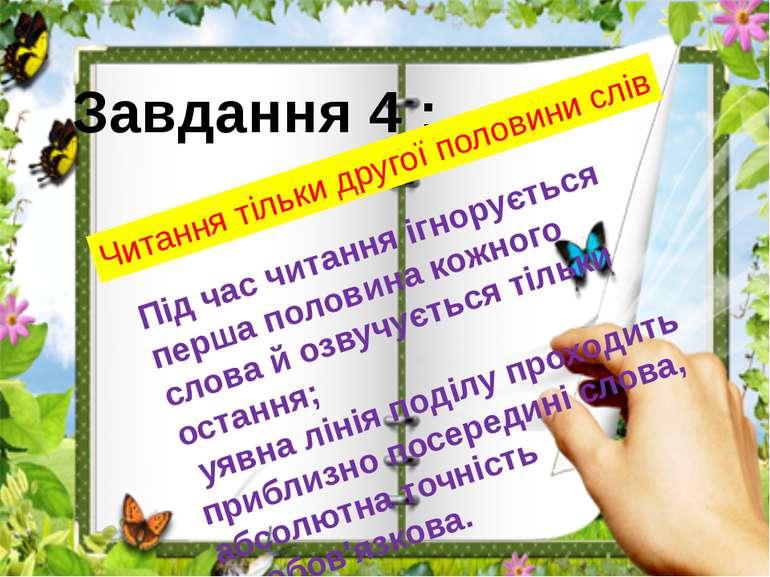 Завдання 4 : Читання тільки другої половини слів Під час читання ігнорується ...