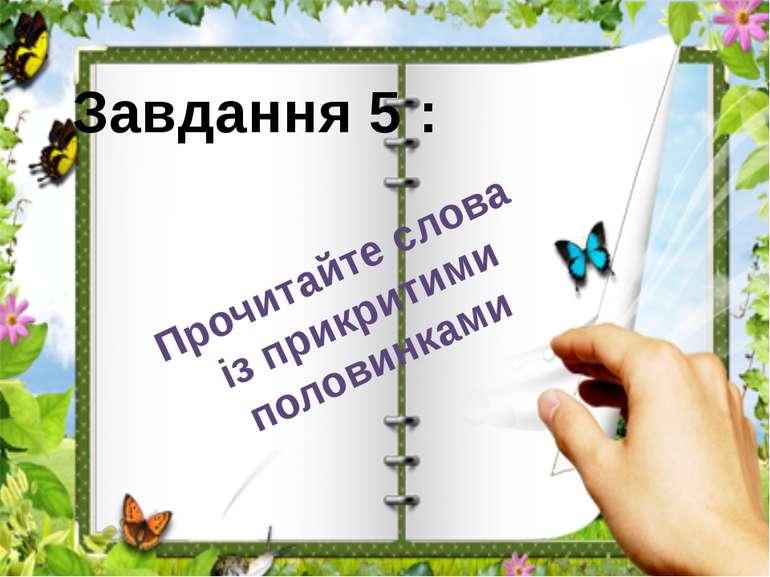 Завдання 5 : Прочитайте слова із прикритими половинками