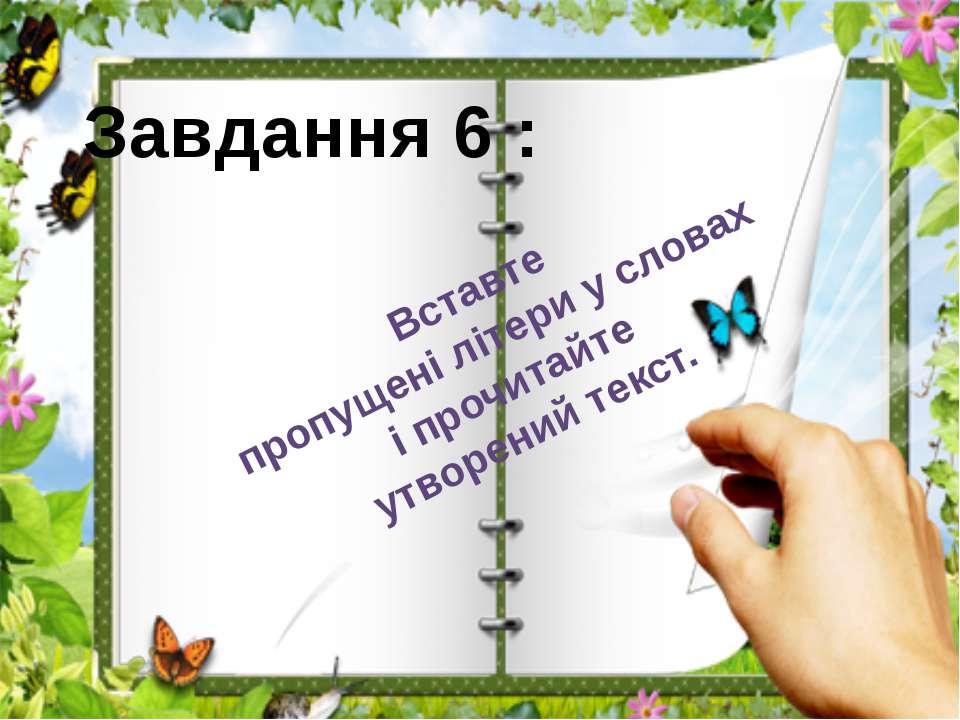 Завдання 6 : Вставте пропущені літери у словах і прочитайте утворений текст.