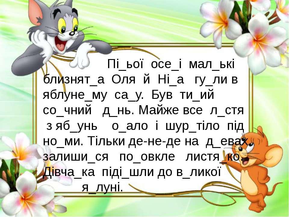 Пі_ьої осе_і мал_ькі близнят_а Оля й Ні_а гу_ли в яблуне_му са_у. Був ти_ий с...