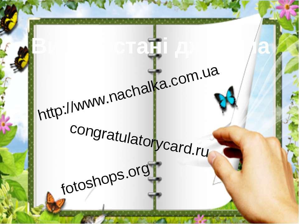 Використані джерела http://www.nachalka.com.ua congratulatorycard.ru fotoshop...