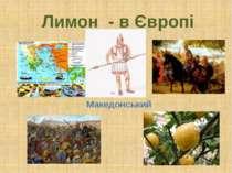 Лимон - в Європі Македонський