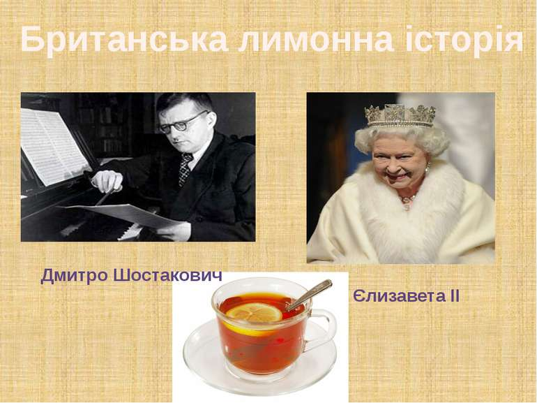 Британська лимонна історія Дмитро Шостакович Єлизавета ІІ