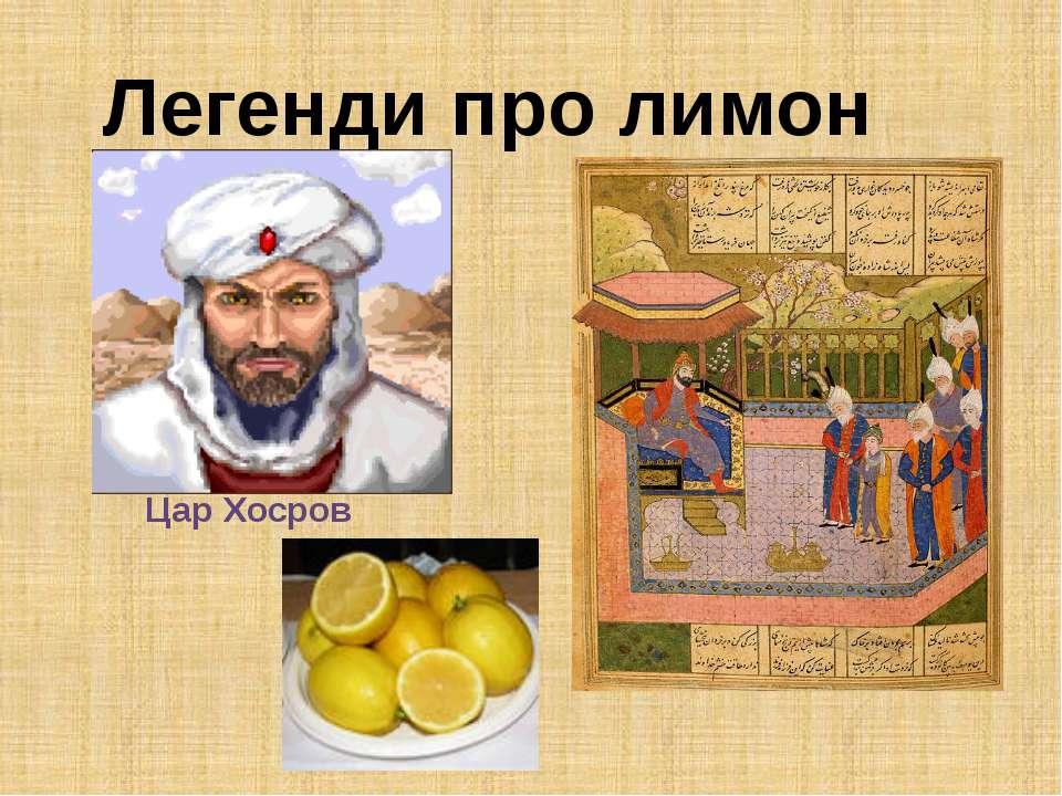 Легенди про лимон Цар Хосров