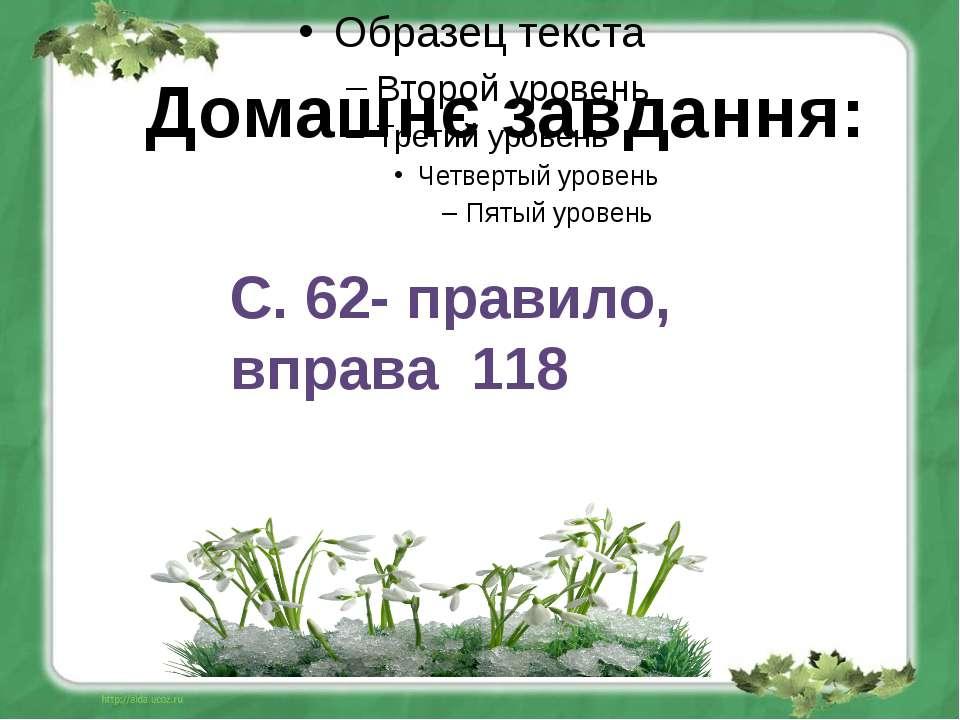 Домашнє завдання: С. 62- правило, вправа 118
