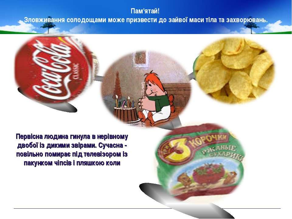 Пам'ятай! Зловживання солодощами може призвести до зайвої маси тіла та захвор...