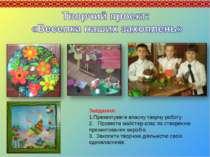 Завдання: Презентувати власну творчу роботу. 2. Провести майстер-клас по ство...