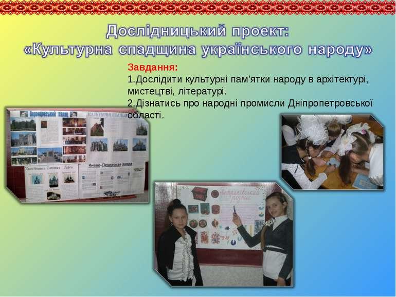 Завдання: 1.Дослідити культурні пам'ятки народу в архітектурі, мистецтві, літ...