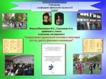 Співпраця з кафедрою фізіології і валеології КДПУ