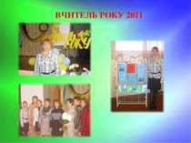 ВЧИТЕЛЬ РОКУ 2011
