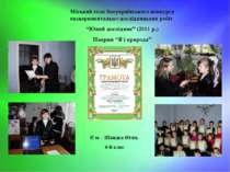 """Міський етап Всеукраїнського конкурсу експериментально-дослідницьких робіт """"Ю..."""