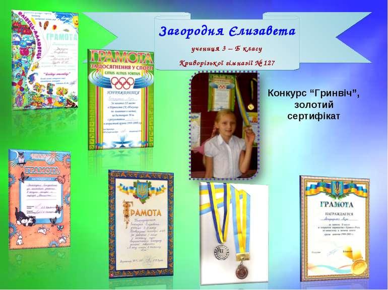 """Загородня Єлизавета учениця 3 – Б класу Криворізької гімназії № 127 Конкурс """"..."""