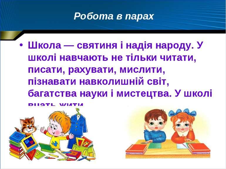 Робота в парах Школа — святиня і надія народу. У школі навчають не тільки чит...