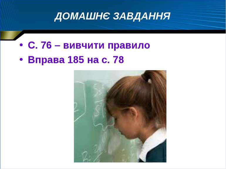 ДОМАШНЄ ЗАВДАННЯ С. 76 – вивчити правило Вправа 185 на с. 78
