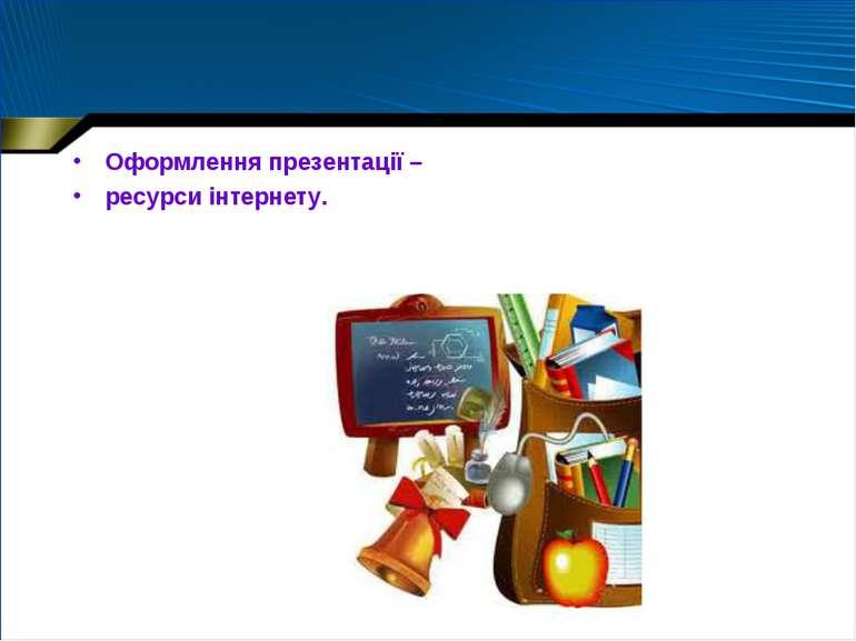 Оформлення презентації – ресурси інтернету.