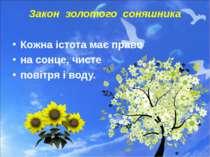 Закон золотого соняшника Кожна істота має право на сонце, чисте повітря і воду.
