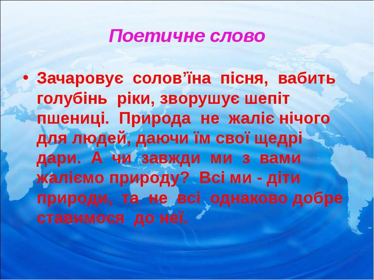 Поетичне слово Зачаровує солов'їна пісня, вабить голубінь ріки, зворушує шепі...